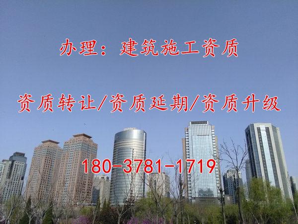 郑州申请建筑施工劳务资质新资质新安许