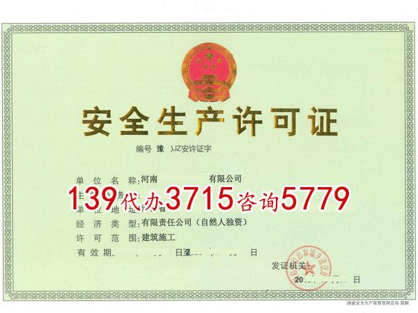 鹤壁安全生产许可证新办人员证书处理